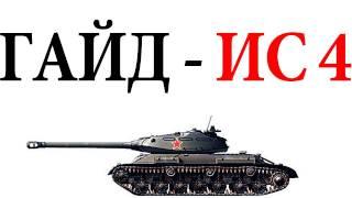 World of Tanks. Руководства. Танк ИС-4. via MMORPG.su
