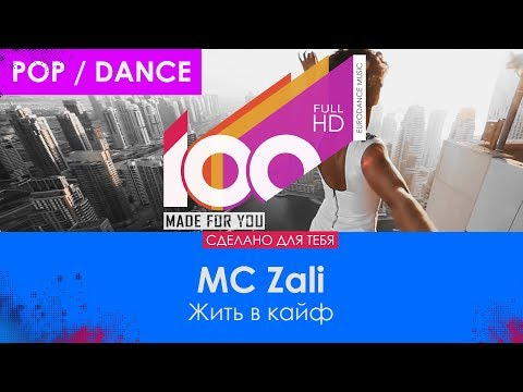 MC Zali - Жить в кайф [100% Made For You]