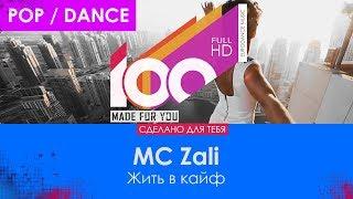MC Zali   Жить в кайф 100 Made For You