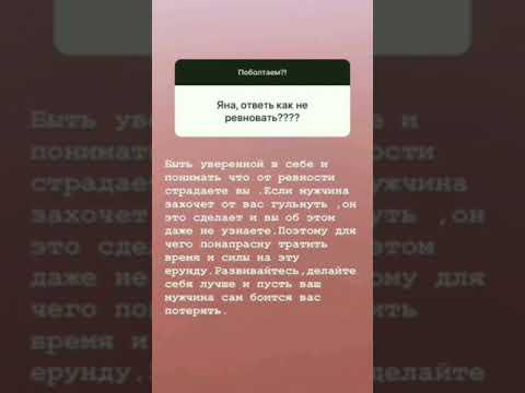 Захар Саленко и Яна Шафеева в сторис 12.07.2019. Вопрос-ответ.