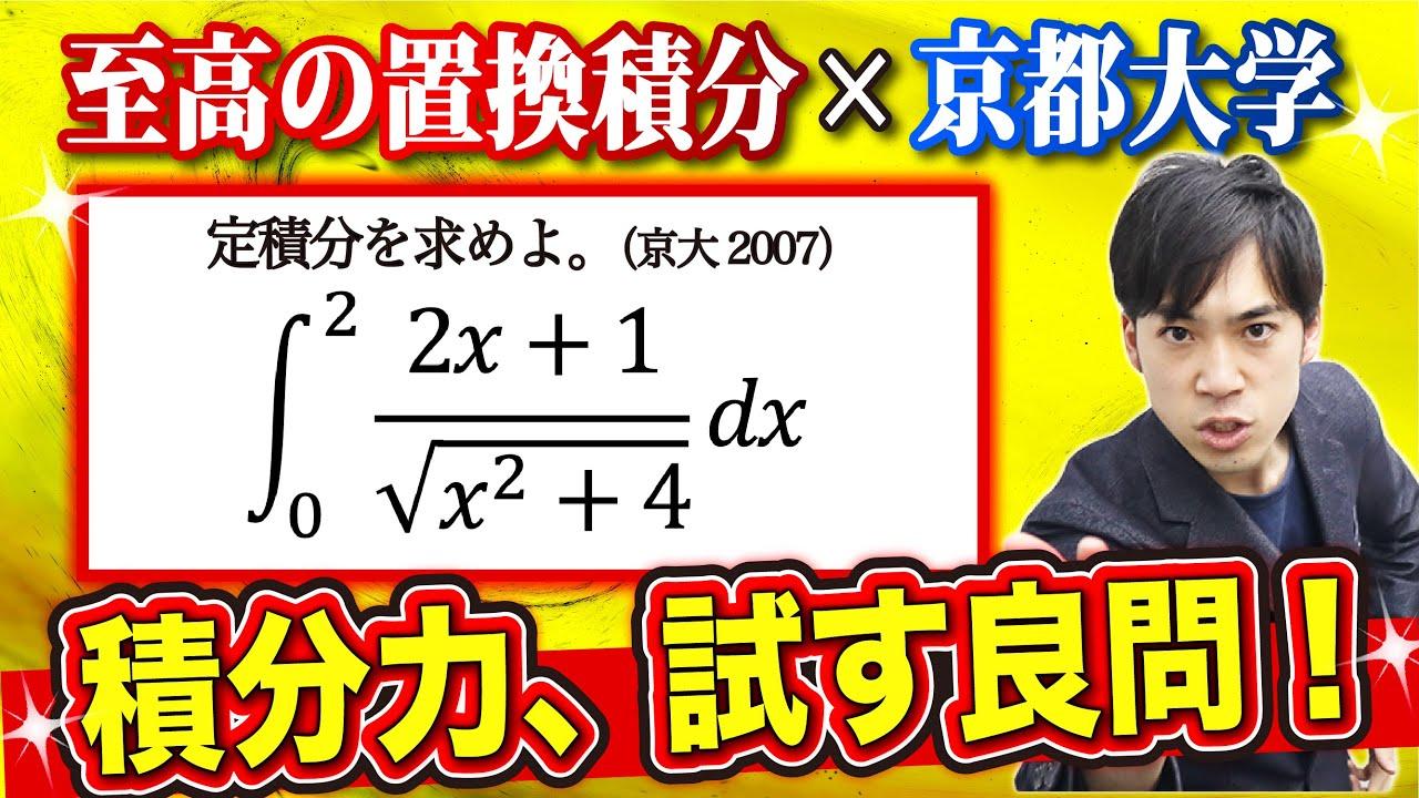 【数Ⅲ】積分の総合力を試す良問【京大2007】