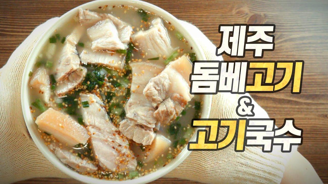 제주 돔베고기와 고기국수 : 삼겹살 1kg를 먹는 가장 완벽한 방법 (Gogi-guksu, Jeju Island Traditional Pork & Noodles)
