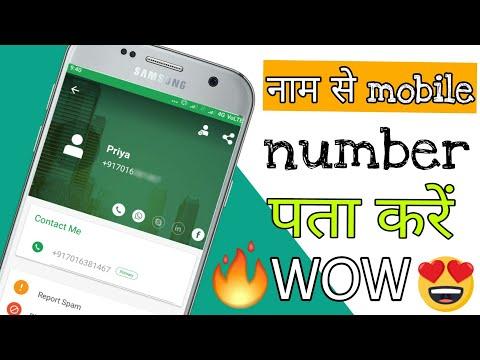 Nam se kisi ka bhi mobile number kaise pata karee