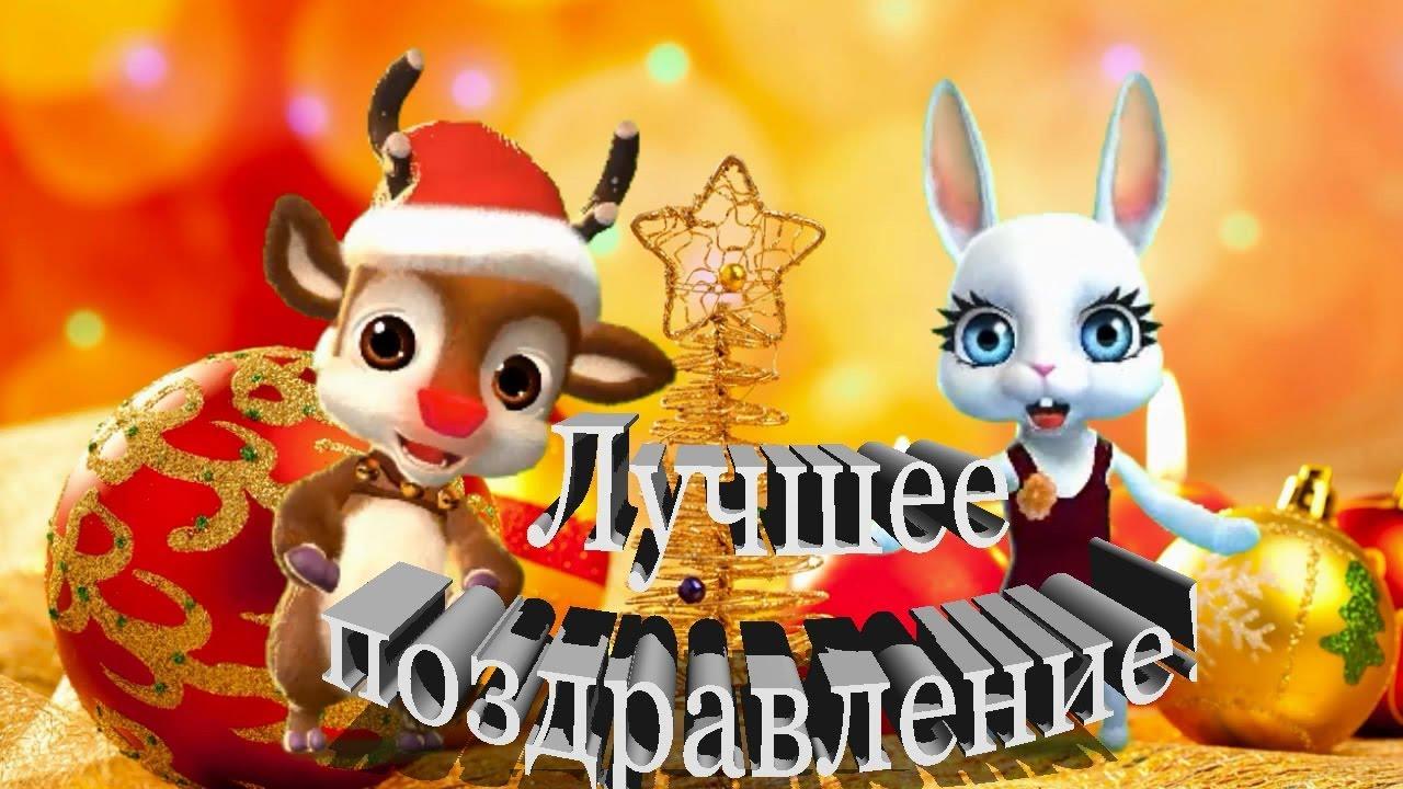 Новогоднее поздравление зайки видео скачать бесплатно фото 822