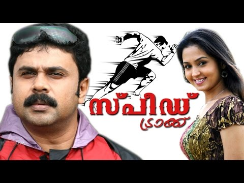 new malayalam movie | Speed Track | malayalam full movie | 2015 upload