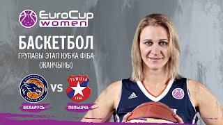 181101 Tsmoki-Minsk vs Wisla CANPACK Krakow