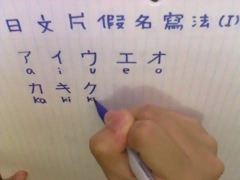 ♪ Writing KATAKANA (1/3)  How to Write JAPANESE Part 4♫