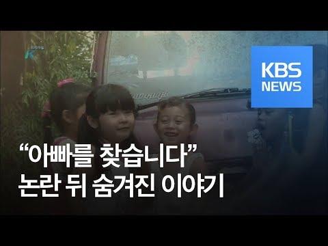 """""""달아난 아빠를 찾습니다"""" / KBS뉴스(News)"""