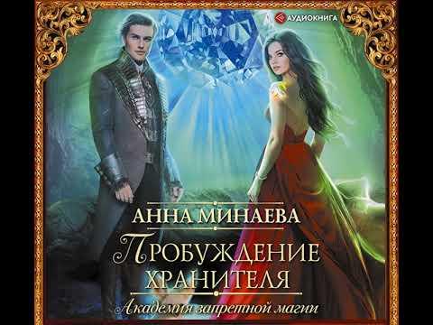 Анна Минаева – Академия запретной магии. Пробуждение хранителя. [Аудиокнига]