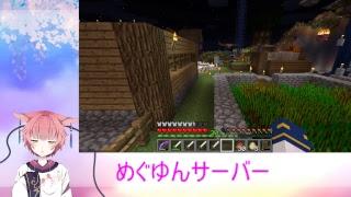 [LIVE] 【Minecraft】お喋りしながらあそぼ!#めぐゆんサーバー【#桃源放送】