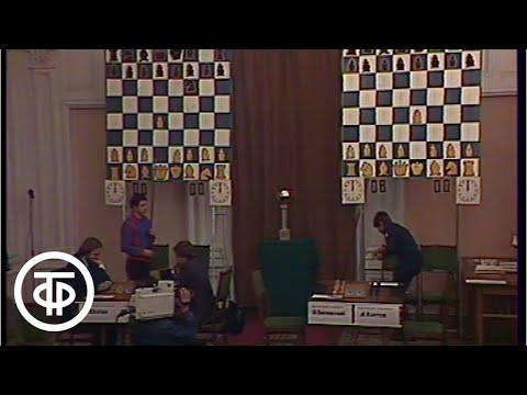 Шахматы. Кубок европейских чемпионов (1986)
