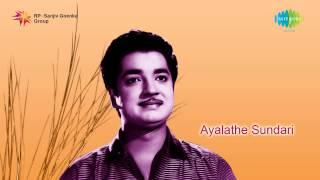Ayalathe Sundari | Thrayambakam Villodinju song
