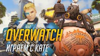 Overwatch - Играем с Kate (Турбосвин и Солдат 76) - 1080p, 60FPS