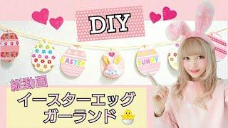 【DIY】簡単可愛い!イースターエッグガーランド♥️