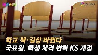 [브리핑씨] 학교 책·걸상 바뀐다 … 국표원, 학생 체…
