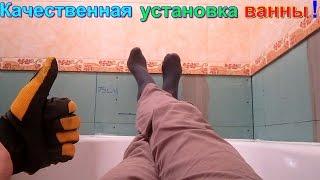 Качественная установка ванны своими руками при ремонте в ванной(Качественная установка стальной ванны своими руками на силиконовый герметик при ремонте в ванной комнате...., 2016-05-21T14:59:52.000Z)