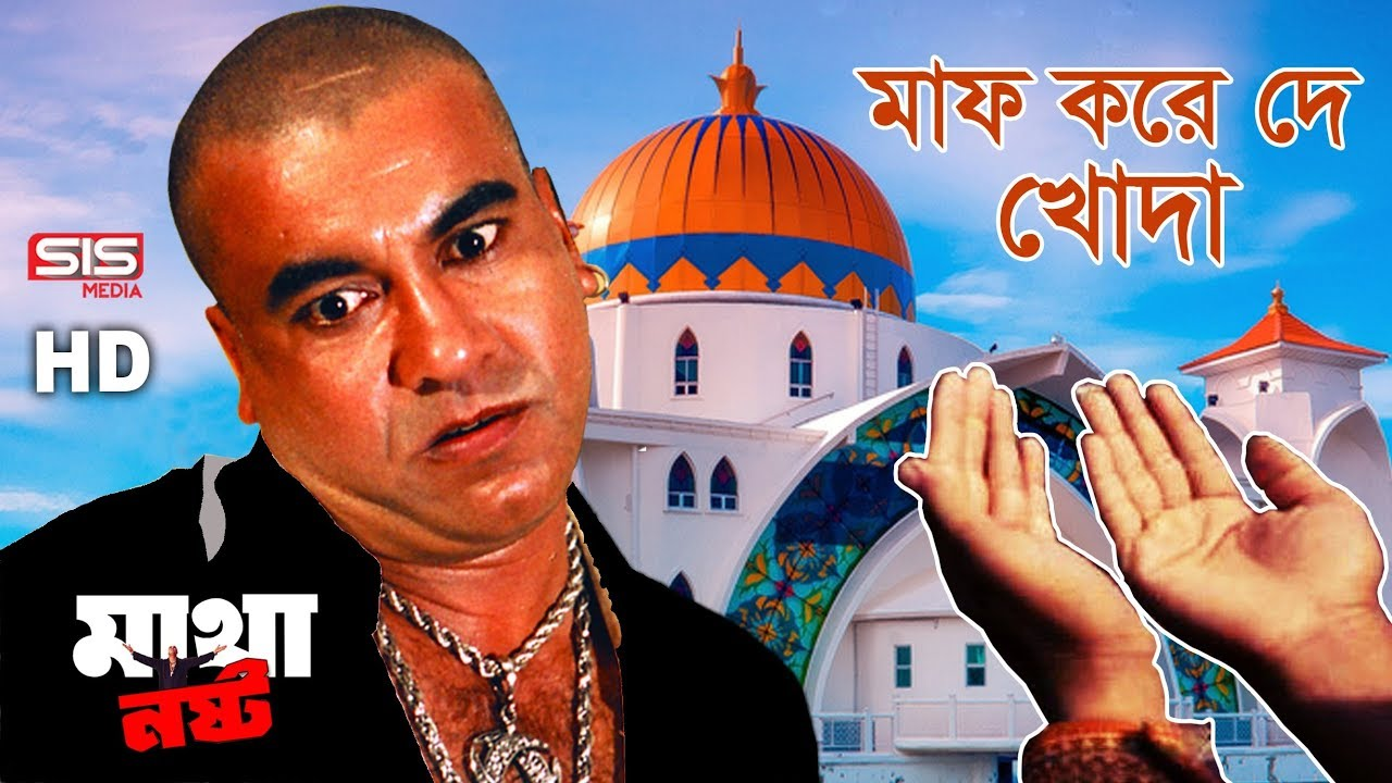 MATHA NOSTO(মাথা নষ্ট) Ft. Manna Bangla Movie Funny Summary Episode 01
