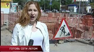 ГОТОВЬ СЕТИ ЛЕТОМ(В Волгограде началась подготовка к новому отопительному сезону. Во всех районах города проводится ремонт..., 2016-06-09T16:46:48.000Z)