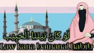 Law kana bainanal habib ل و ك ان ب ي ن ن ا ال ح ب ي ب