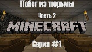(Minecraft) Прохождение карты Побег из тюрьмы часть 2 эпизод 1