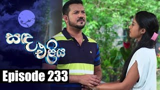 Sanda Eliya - සඳ එළිය Episode 233 | 19 - 02 - 2019 | Siyatha TV Thumbnail