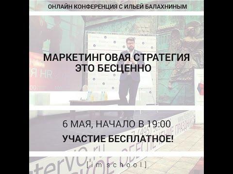 Илья Балахнин | Разработка маркетинговой стратегии по SOSTAC