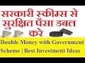 सुरक्षित पैसा डबल करे Govt स्कीम्स से |Govt Investment Schemes, High return  Investmnet ideas