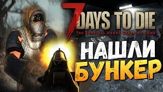 7 Days To Die - Alpha 14 - НАШЛИ БУНКЕР! (ШОК)