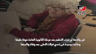 معلومات لا تعرفها عن «لوسيان» إحدى «آخر يهوديات» مصر