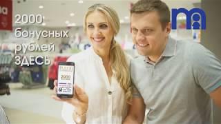 Акция в Mothercare, 2000 бонусных рублей на карту