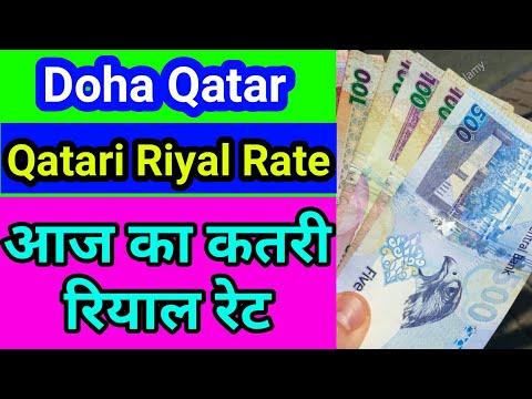 Qatar Exchange Rate Today| आज का कतरी रियाल रेट| Qatari Riyal Rate| Qatari Riyal to Rupee