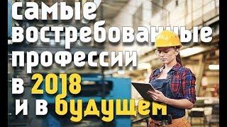 Самые востребованные профессии в 2018 году и в будущем