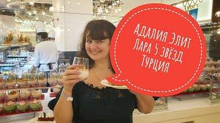 Турция Январь 2021 Отель Адалия Элит Лара
