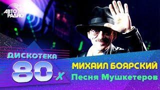 🅰️ Михаил Боярский - Песня Мушкетеров (Дискотека 80-х 2006, Авторадио)