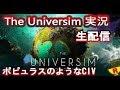 #3【The Universim】機械翻訳に頼る神【Steam】