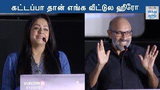 thambi-audio-launch-hindu-tamil-thisai