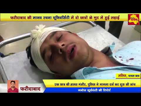 Faridabad -  Manav Rachna University Gangwar   FULL VIDEO
