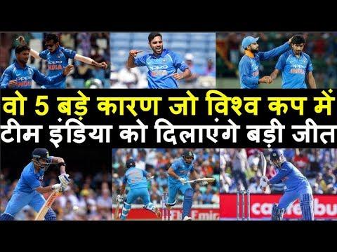 World Cup 2019 में ये 5 कारण भारत को दिलाएंगे बड़ी जीत, अभी जानिए | Headlines Sports