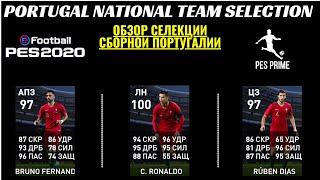 Portugal National Team Selection Обзор селекции сборной Португалии PES mobile 2020
