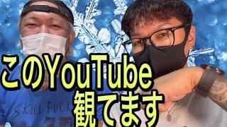 土橋政春君と250番が好きなYouTubeチャンネル