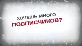Втопе - накрутка Вконтакте, лайки, друзья, граппы, паблик.