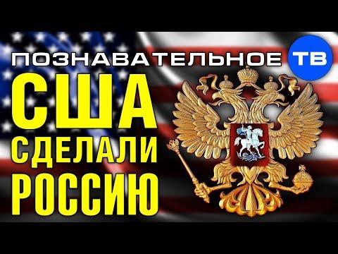 Как американцы делали Российскую Федерацию (Познавательное ТВ, Евгений Фёдоров)