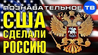 Как американцы делали Российскую Федерацию Познавательное ТВ Евгений Фёдоров