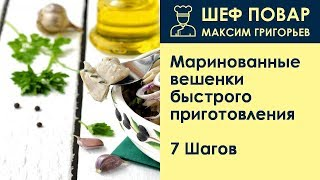 Маринованные вешенки быстрого приготовления . Рецепт от шеф повара Максима Григорьева