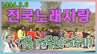 전국노래자랑  경북 영풍군 편 (현 영주시) [전국송해자랑] KBS 1994.3.6 방송