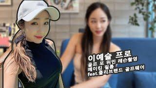 이예슬프로, 골프포위민 레슨촬영 메이킹필름 (feat.…