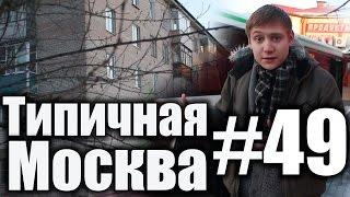 Типичная Москва #49 и область - Поселок Измайлово [18+]