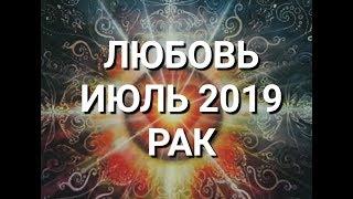 РАК. Любовный Таро прогноз на июль 2019 г. Онлайн гадание на любовь.