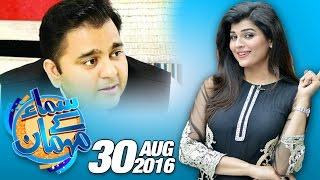 Fawad Chaudhry Aur Unka Jhelum | Samaa Kay Mehmaan | 30 Aug 2016