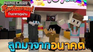 minecraft-ร้านอาหารสุดป่วน-ลูกในอนาคตของนายเอิ่ม